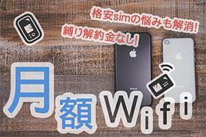 Wimaxレンタルおすすめ比較表/安いのは?長期/短期のモバイルwifi最安値!