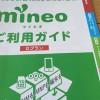 【無料!?】mineo(マイネオ)のキャンペーンのエントリーコード(エントリーパッケージ)の入手と申し込み