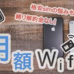 ポケットwifiレンタルwifiでおすすめで安い16選!国内比較/無制限/短期/長期!