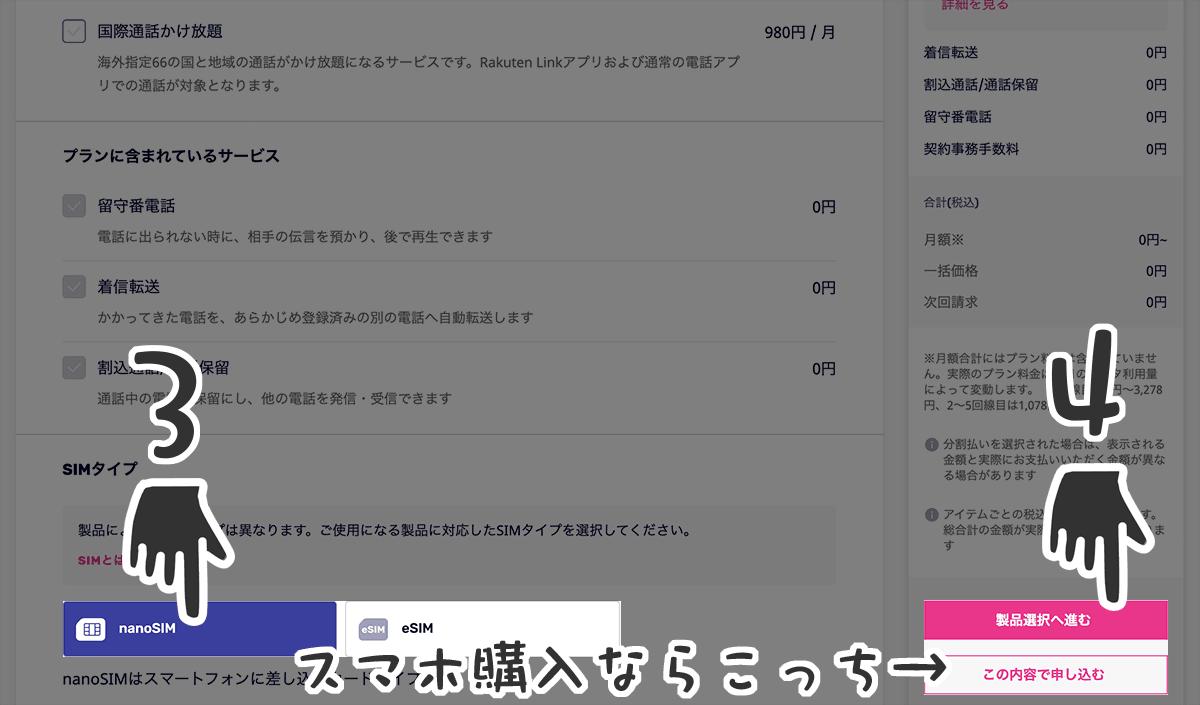 楽天モバイル(rakuten un-limit vi)の申し込み方法(simと端末両方)