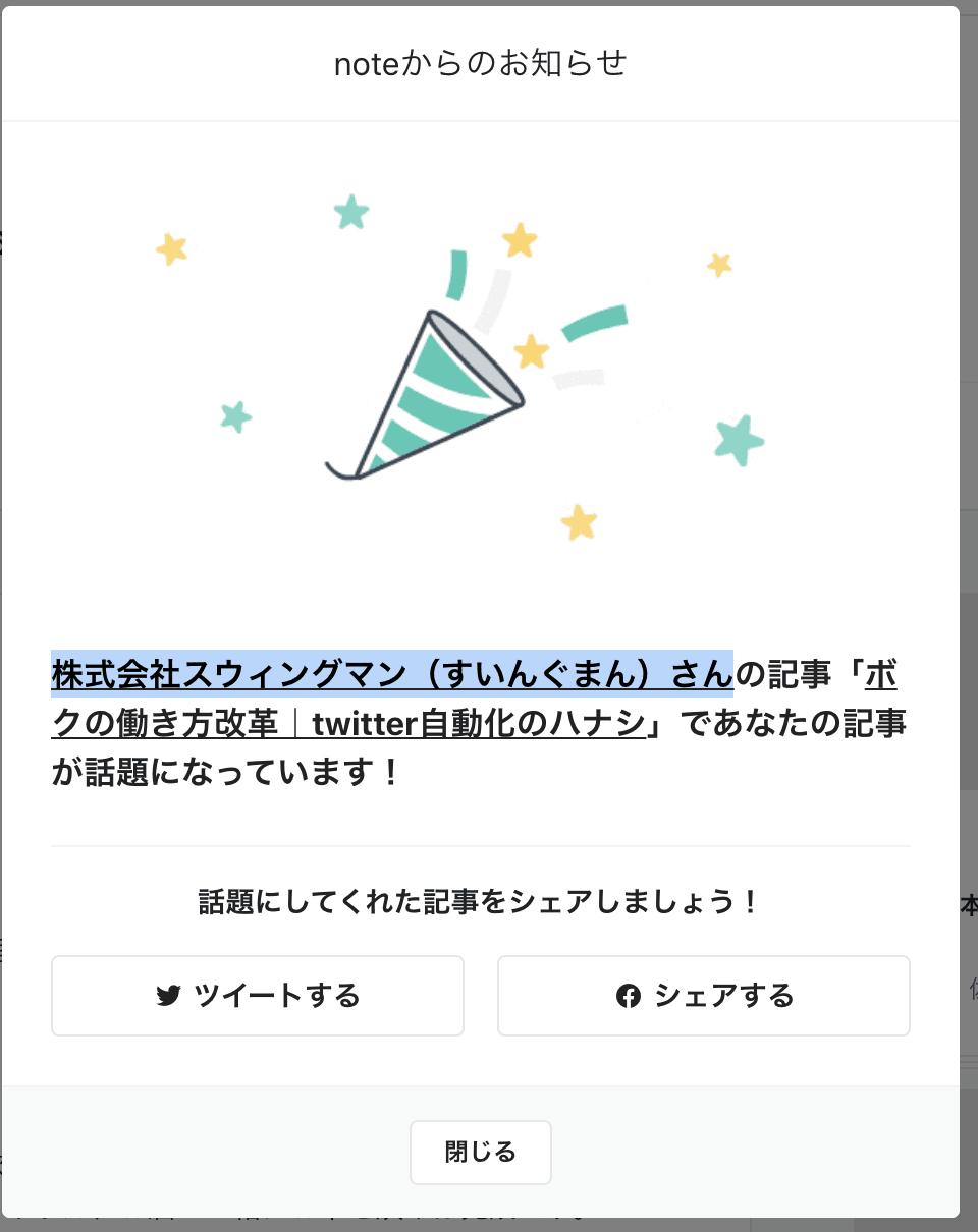 Twitter予約投稿tツール2020年