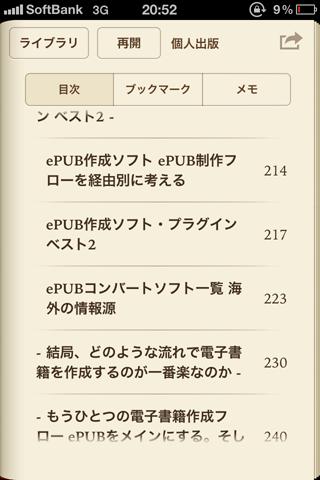 ePUB電子書籍